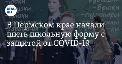В Пермском крае начали шить школьную форму с защитой от COVID-19