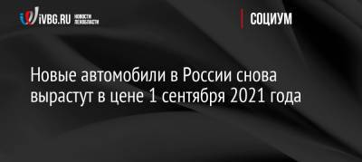 Новые автомобили в России снова вырастут в цене 1 сентября 2021 года