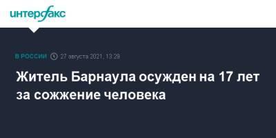 Житель Барнаула осужден на 17 лет за сожжение человека