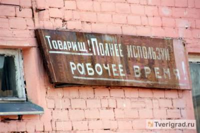 Аналитики рассказали, в каких отраслях в Тверской области зарплаты выросли, в каких - упали