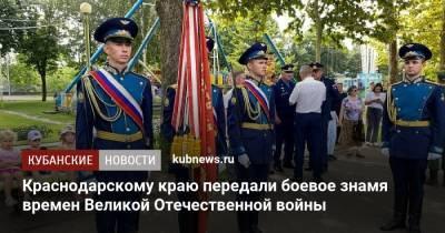 Краснодарскому краю передали боевое знамя времен Великой Отечественной войны