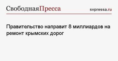 Правительство направит 8 миллиардов на ремонт крымских дорог