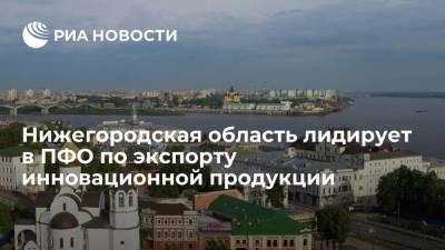 Губернатор Никитин: Нижегородская область – первая в ПФО по экспорту высокотехнологичной продукции