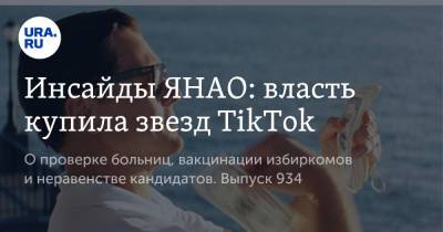 Инсайды ЯНАО: власть купила звезд TikTok