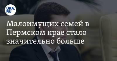 Малоимущих семей в Пермском крае стало значительно больше