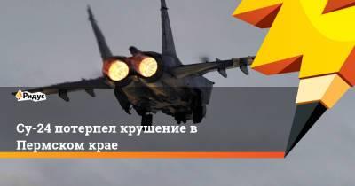 Су-24 потерпел крушение в Пермском крае