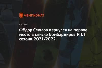 Фёдор Смолов вернулся на первое место в списке бомбардиров РПЛ сезона-2021/2022