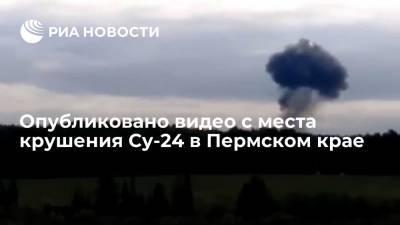 Очевидцы опубликовали видео с места крушения Су-24 в Пермском крае
