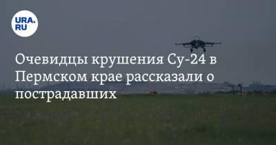 Очевидцы крушения Су-24 в Пермском крае рассказали о пострадавших