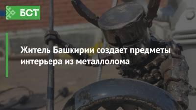 Житель Башкирии создает предметы интерьера из металлолома
