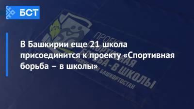 В Башкирии еще 21 школа присоединится к проекту «Спортивная борьба – в школы»