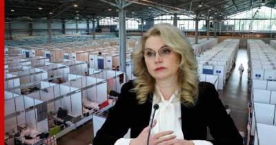 Голикова объяснила высокую смертность в России в июле 2021 года
