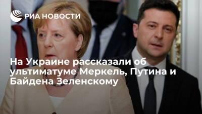 Экс-депутат Рады Мураев: Меркель, Байден и Путин выдвинули Украине ультиматум по Донбассу
