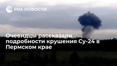 Очевидцы крушения Су-24 в Пермском крае: выжившие пилоты получили серьезные травмы