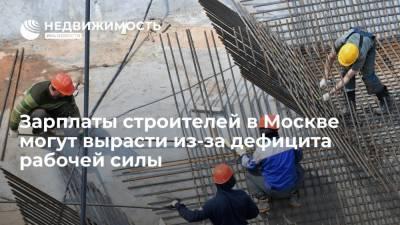 Зарплаты строителей в Москве могут вырасти из-за дефицита рабочей силы