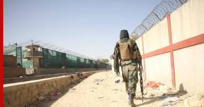 СМИ: талибы взяли под контроль некоторые зоны аэропорта Кабула