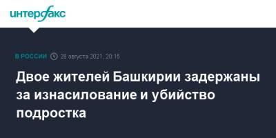 Двое жителей Башкирии задержаны за изнасилование и убийство подростка