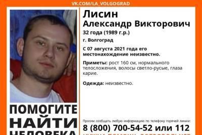 Уже 3 недели в Волгограде ищут пропавшего 32-летнего мужчину