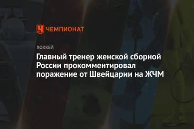 Главный тренер женской сборной России прокомментировал поражение от Швейцарии на ЖЧМ