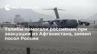 Посол России Жирнов: талибы помогали в погрузке россиян для эвакуации из Афганистана