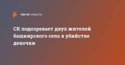 СК подозревает двух жителей башкирского села в убийстве девочки