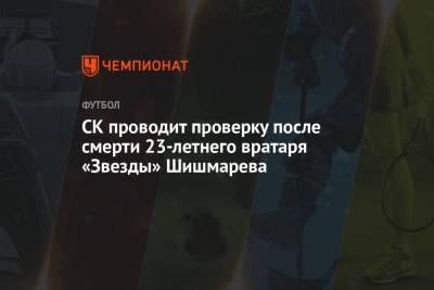 СК проводит проверку после смерти 23-летнего вратаря «Звезды» Шишмарева