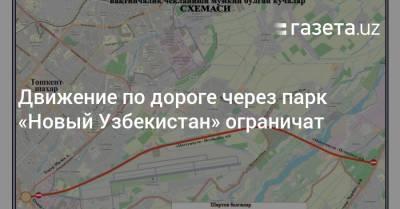 Движение по дороге через парк «Новый Узбекистан» ограничат