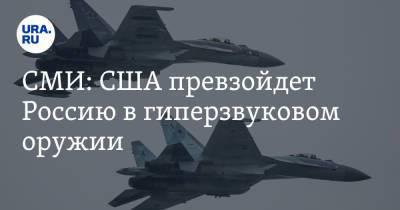 СМИ: США превзойдет Россию в гиперзвуковом оружии