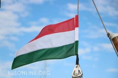Новый провал Украины. Венгрия вонзила нож в спину Киеву