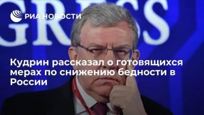 Глава Счетной палаты Кудрин рассказал о готовящихся мерах по снижению бедности в России
