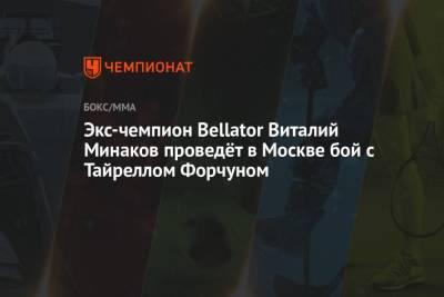 Экс-чемпион Bellator Виталий Минаков проведёт в Москве бой с Тайреллом Форчуном