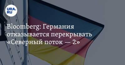 Bloomberg: Германия отказывается перекрывать «Северный поток — 2»