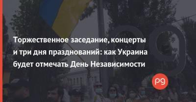 Торжественное заседание, концерты и три дня празднований: как Украина будет отмечать День Независимости
