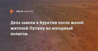 Дела завели в Бурятии после жалоб жителей Путину на мусорный полигон