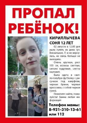 В Выборге без вести пропала 12-летняя девочка