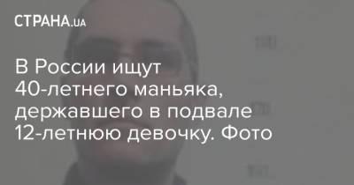 В России ищут 40-летнего маньяка, державшего в подвале 12-летнюю девочку. Фото