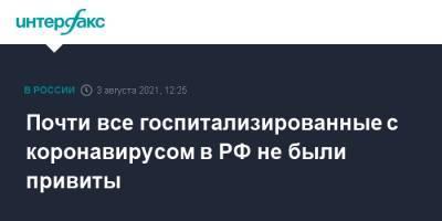 Почти все госпитализированные с коронавирусом в РФ не были привиты