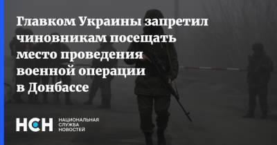 Главком Украины запретил чиновникам посещать место проведения военной операции в Донбассе