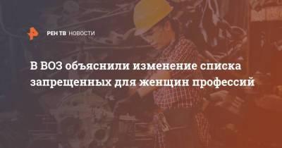 В ВОЗ объяснили изменение списка запрещенных для женщин профессий
