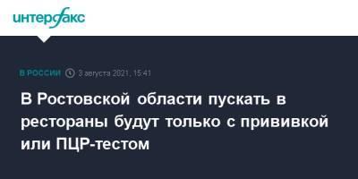В Ростовской области пускать в рестораны будут только с прививкой или ПЦР-тестом