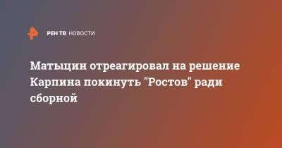"""Матыцин отреагировал на решение Карпина покинуть """"Ростов"""" ради сборной"""