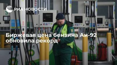 Цена бензина Аи-92 на Санкт-Петербургской бирже достигла рекордного значения в 57 602 рубля за тонну