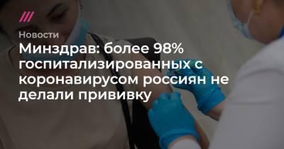 Минздрав: более 98% госпитализированных с коронавирусом россиян не делали прививку