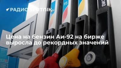 Цена на бензин Аи-92 на бирже выросла до рекордных значений