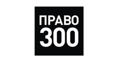 Минюст судится с адвокатской палатой Санкт-Петербурга