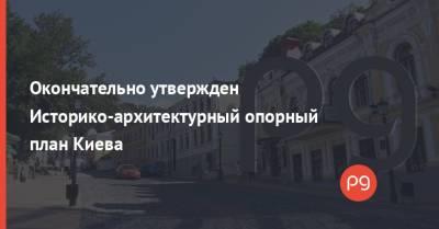 Окончательно утвержден Историко-архитектурный опорный план Киева