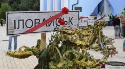 В ОГПУ назвали документы по Иловайской трагедии, которые планируется рассекретить