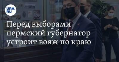 Перед выборами пермский губернатор устроит вояж по краю