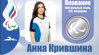 Анна Крившина из Уфы завоевала серебро на Паралимпийских играх в Токио – Учительская газета