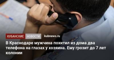 В Краснодаре мужчина похитил из дома два телефона на глазах у хозяина. Ему грозит до 7 лет колонии
